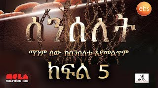 Senselet S01 EP05 - ሰንሰለት ምዕራፍ 1  ክፍል 5