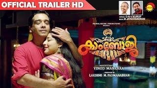 Kamboji Official Trailer HD | Vineeth | Lakshmi Gopalaswamy