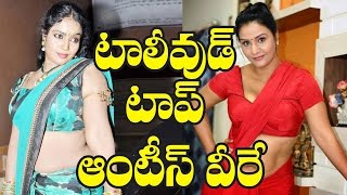 getlinkyoutube.com-Hot aunties of Tollywood | Apoorva aunty | Jayavani Aunty