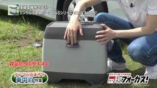 getlinkyoutube.com-【カーグッズフォーカス】澤藤電機 「エンゲル冷蔵庫 ポータブルSシリーズ MHD14F(14Lタイプ)」