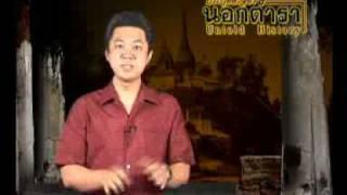 getlinkyoutube.com-มะเมี้ย/ประวัติศาสตร์นอกตำรา