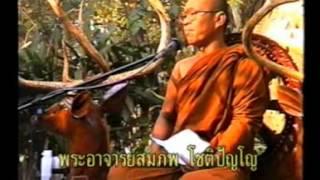 getlinkyoutube.com-ชาติหน้ามีจริงหรือ วันที่ 13 มกราคม 2540 .โดย พระอาจารย์สมภพ โชติปัญโญ