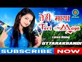 Superhit Garhwali Songs Latest  Teri Maya तेरी माया Rameshwar Gairola# Pramila Chamoli HD Video