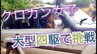 getlinkyoutube.com-いまどき女子がクロカンすると~☆ Land Cruiser80編