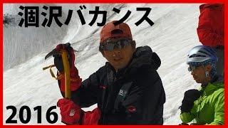 getlinkyoutube.com-【ピッケル 使い方 雪山安全 講習】 GW 涸沢 BC穂高 登山教室 2016  mountaineering