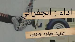 شيلة : يامرحبا اداء الجفراني //mp3
