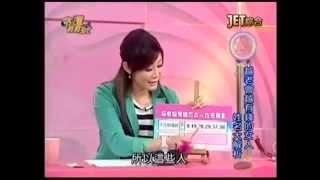 getlinkyoutube.com-吳美玲姓名學分析-越老會越有錢的女人姓名筆劃