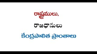 states and capitals of india in telugu for group 1 and 2 and other competitive exams