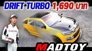 getlinkyoutube.com-ขายรถบังคับดริฟ โมเทอร์โบ แบต2ก้อน 1,690 บาท MADTOY