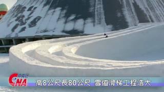 北海道札幌雪祭登場  幕後工程艱辛