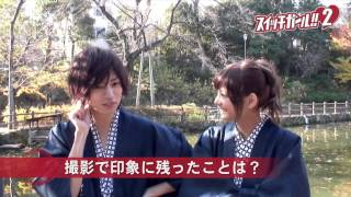 getlinkyoutube.com-switchgirl!!2 special movie #5 Mariya Nishiuchi&Ren Kiriyama