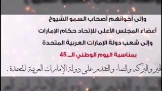 getlinkyoutube.com-UAE National day 45