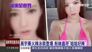 高宇蓁火辣泳裝登場 粉絲直呼「姐姐好辣」|三立新聞台