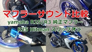 【マフラーサウンド比較/聴き比べ】Yamaha YZF-R25/R3純正VS 甲子園Hitman チタンスリップオン/ Exhaust pipe sound quality
