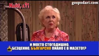getlinkyoutube.com-Нова рубрика   НАЙС, А    1   Господари на ефира