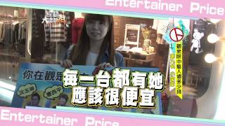getlinkyoutube.com-综艺大热门20141202你在观众心中值多少钱 艺人通告费用大调查
