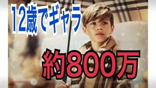 getlinkyoutube.com-仰天ニュース ベッカムの息子 12歳でギャラ約800万