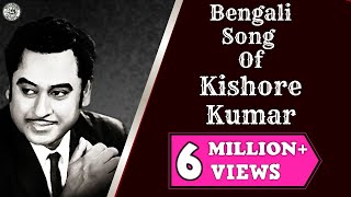 getlinkyoutube.com-Kishore Kumar Top 10 Romantic Bengali Songs | Kishore Kumar Bengali Songs