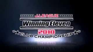 getlinkyoutube.com-ウイニングイレブン2010Jリーグクラブチャンピオンシップ OP J2  pro evolution soccer club championship J2 league ver OP