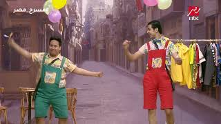 محمد أنور يغني بطريقة كوميدية في مسرح مصر وكريم عفيفي يضحك الجمهور