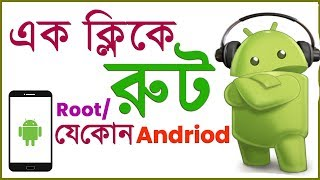 getlinkyoutube.com-কিভাবে অ্যান্ড্রয়েড মোবাইল রুট করবেন। How to root android mobile without pc?