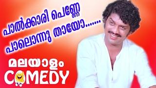 getlinkyoutube.com-പാൽക്കാരി പെണ്ണേ പാലൊന്നു തായോ ....   Jagathy  Non Stop Comedy Scene   Latest Comedys  Scenes