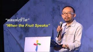 getlinkyoutube.com-คำเทศนา ผลแห่งชีวิต (ลูกา 6:43-45)