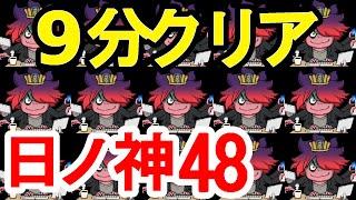 getlinkyoutube.com-妖怪ウォッチバスターズ 赤猫団#50 さきがけ4人で日ノ神48を驚異の9分台クリア