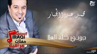 getlinkyoutube.com-محمد عبد الجبار - جوبي كله الهلا | جلسات و حفلات عراقية 2016
