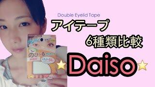 getlinkyoutube.com-【Daiso】二重アイテープ6種比較!一番目立たないのはどれ?