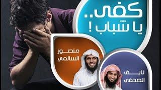 """getlinkyoutube.com-كفى.. يا شباب ! """" نايف الصحفي - منصور السالمي"""" الكويت"""