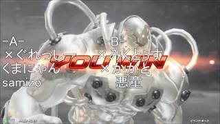 getlinkyoutube.com-第二回 鉄拳7 身内大会 ガッツリ蹴るっ杯ランダム3on3
