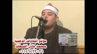 getlinkyoutube.com-سورة القصص 10.01.12_الشيخ محمود القزاز محمد ماجد
