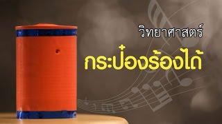 getlinkyoutube.com-กระป๋องร้องได้ วิทย์ฯ ป.4-6