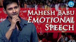 getlinkyoutube.com-Mahesh Babu Emotional Speech At Srimanthudu Movie Success Meet