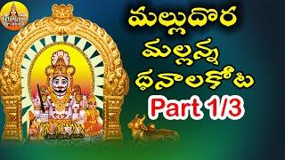 getlinkyoutube.com-Mallu Dora Mallanna Dhanalakota - Part 1/3 || Komuravelli Mallanna Charitra Full