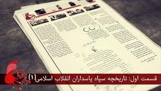 هزار پای سپاه – قسمت اول - تاریخچه سپاه ۱