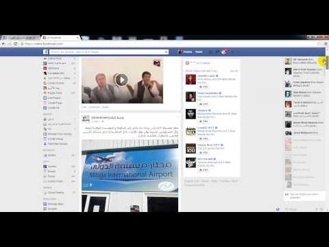 شرح خاصية الحفظ في الفيسبوك و العودة لاحقا للمنشورات التي تم حفظها