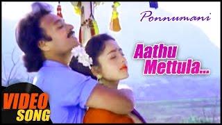 Aathu Mettula Video Song | Ponnumani Tamil Movie | Karthik | Soundarya | Ilaiyaraaja