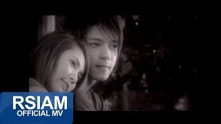 getlinkyoutube.com-เพียงสองเรา : บิว กัลยาณี อาร์ สยาม [Official MV]