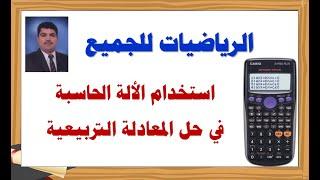 getlinkyoutube.com-طريقة حل المعادلات التربيعية باستخدام الالة الحاسبة  د محمد تركي