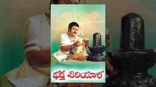 Bhakta Siriyala Devotional Movie || Bhakta Siriyala Telugu Full Length Movie || భక్త సిరియాల సినిమా
