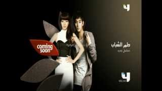 getlinkyoutube.com-اعلان مسلسل حلم الشباب على mbc4