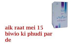 Aik Raat Mein 15 Biwio Ki Phudi Parne Wala Nuskha | Lun Mein Itni Sakhti K Shalwar Phat Jaye |