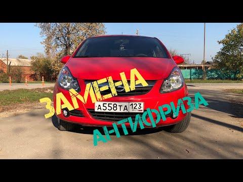 Замена Антифриза в Opel-Corsa D.