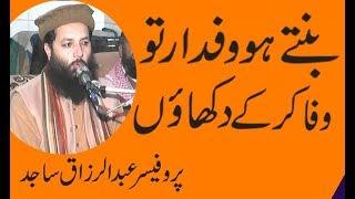 Professor abdul Razzaq Sajid =11=12=2017bante Ho Wafadaar to Wafa karke dikhao
