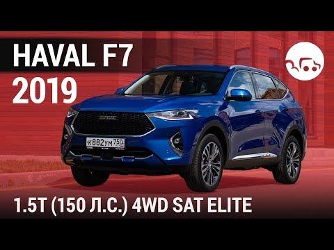 Haval F7 2019 1.5T (150 л.с.) 4WD SAT Elite - видеообзор