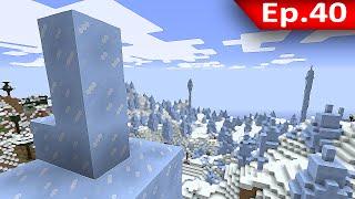 getlinkyoutube.com-Tackle⁴⁸²⁶ Minecraft (1.7.9) #40 - ตามล่าน้ำแข็งไม่มีวันละลาย (Packed Ice)