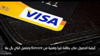 getlinkyoutube.com-كيفية الحصول على بطاقة فيزا وهمية من Bancore وتفعيل الباي بال بها