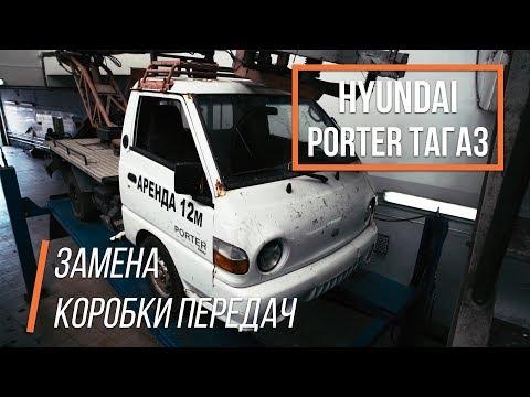 Hyundai Porter Тагаз срочная замена МКПП
